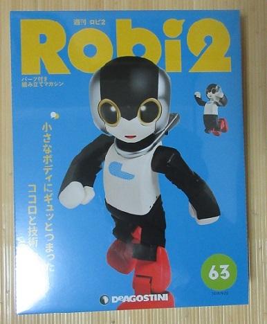 4 週刊ロビ2 63号