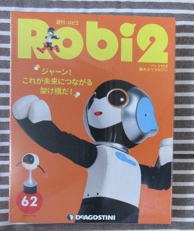 1 週刊ロビ2 62号