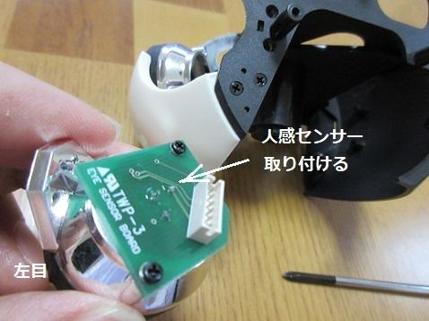 3 左目に人感センサーを取り付ける