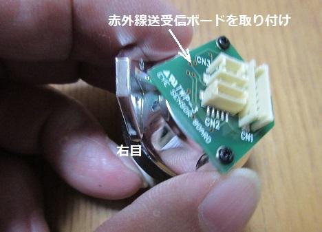 6 赤外線送受信ボードを取り付ける