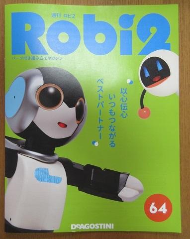 7 週刊ロビ2 64号