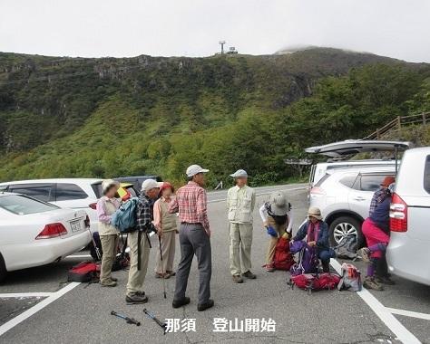 7 那須茶臼岳 登山開始準備