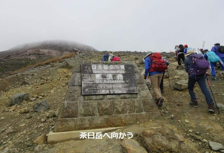 12 茶臼岳へ向かう