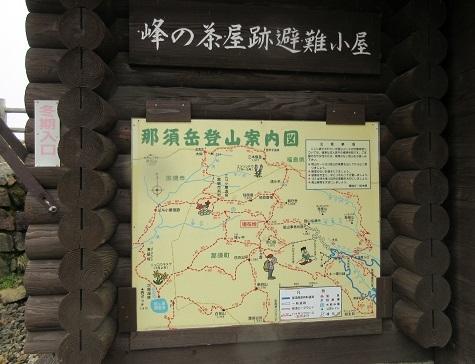 4 峰の茶屋跡避難小屋