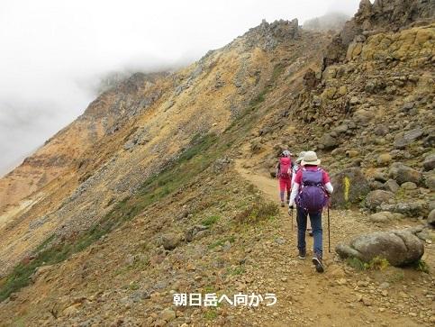 7 朝日岳へ向かう
