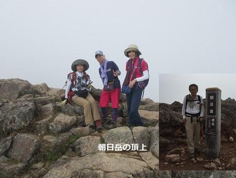 15 朝日岳・頂上
