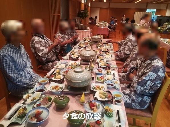 31 夕食の歓談