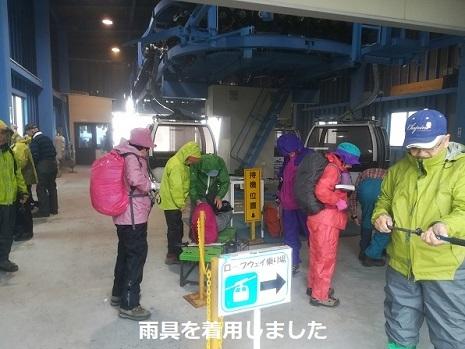 10 雨具を着用