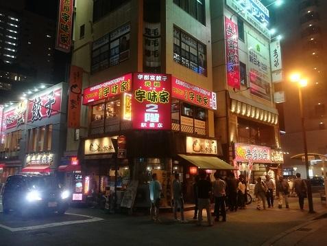 23 宇都宮駅前の餃子屋さん