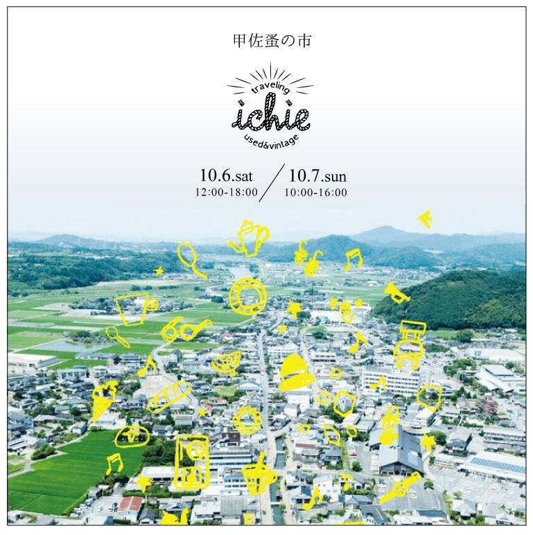2018cosa_ichie (1)