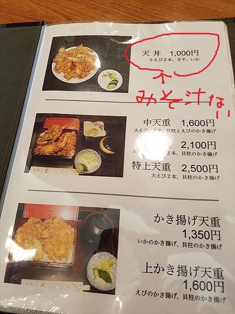 20180911_115130_R 味噌汁なしで値段据え置き。今年の6月から