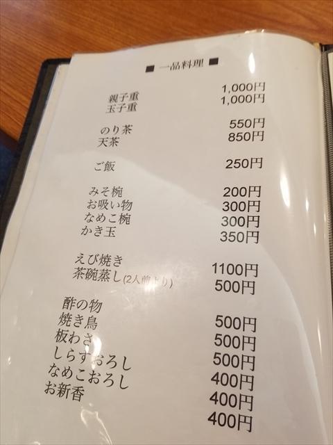 20180911_115143_R 味噌汁200円はありえない。塩分とりすぎも気にして頼まず。厨房ではおばちゃんが文句いってたけどw