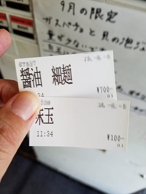 20180905_114838_R このあとキャッシュで50円プラス