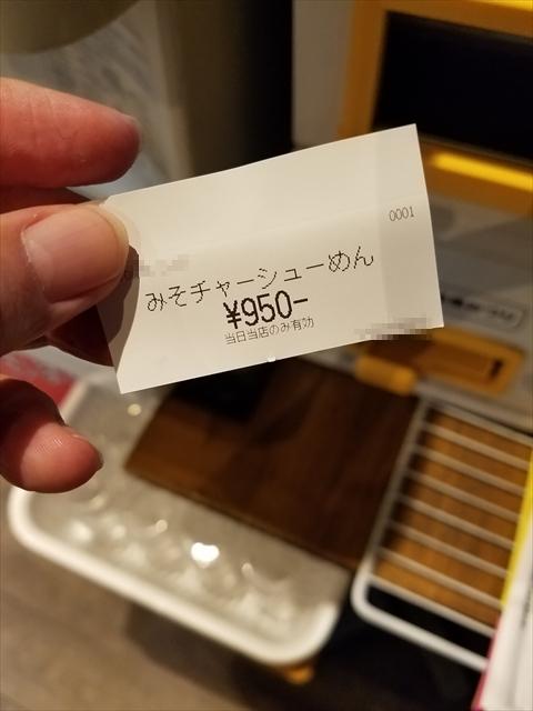 20180915_110936_R ねぎ多め背脂多め
