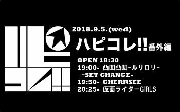 20180905_morphtokyo_ハピコレ番外編