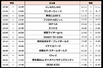 kuraimax_20180929_timetable.jpg