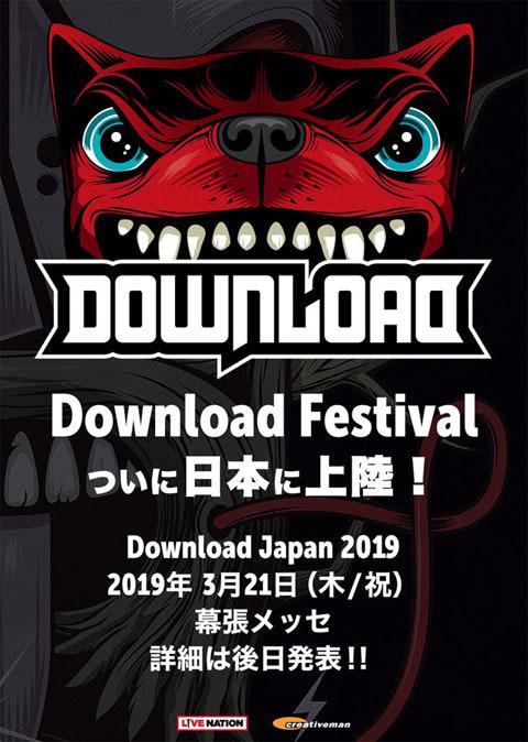 20180818downloadfestivalinfomation.jpg
