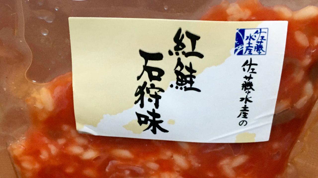 紅鮭石狩味