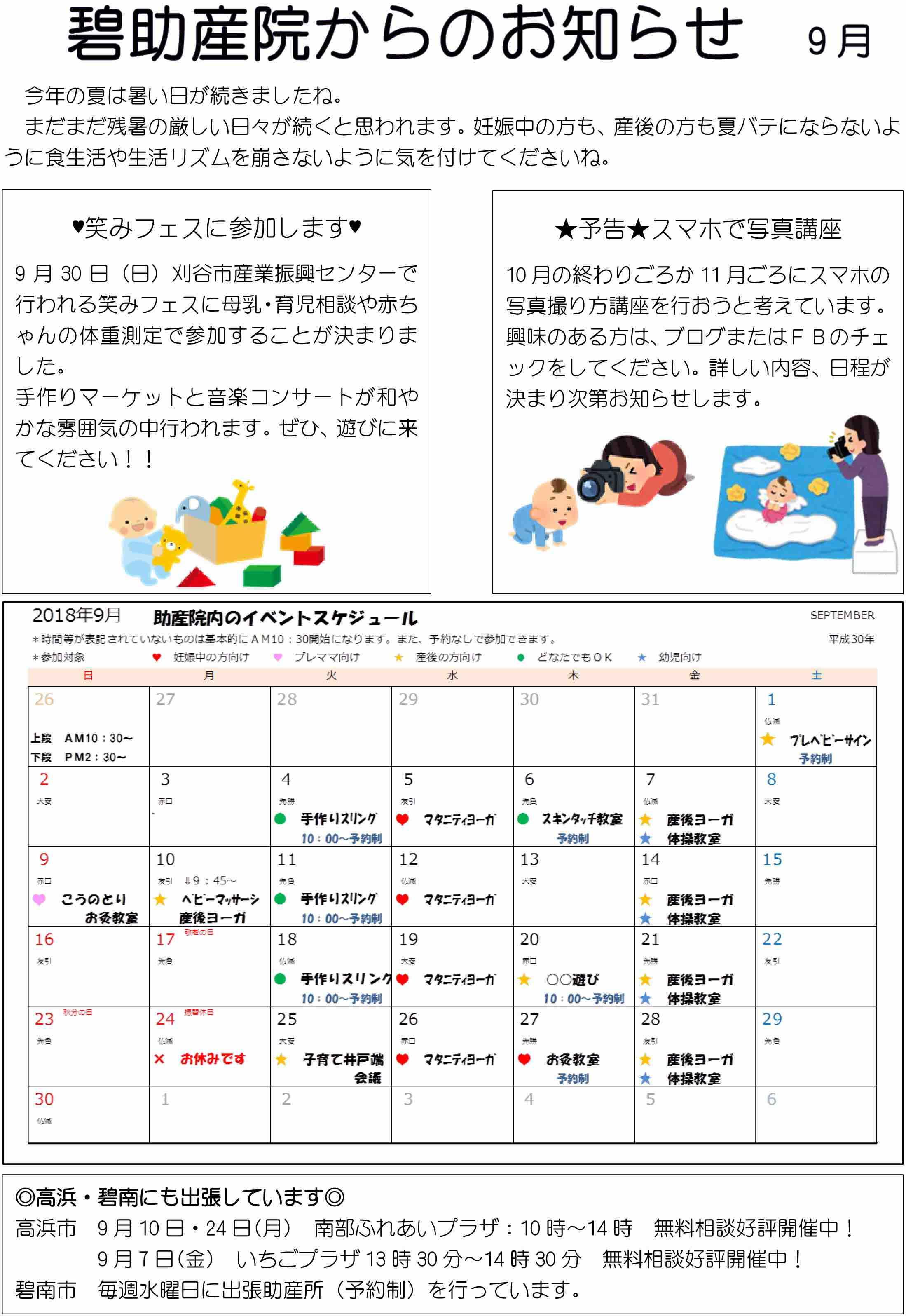 fc2blog_20180811113128fe3.jpg