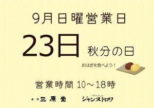 9月日曜営業_convert_20180922152537