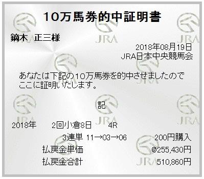 20180819kokura4R3rt.jpg