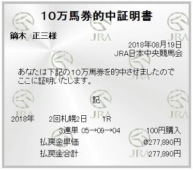 20180819sapporo1R3rt.jpg