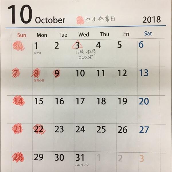 fc2blog_201810101921058fa.jpg