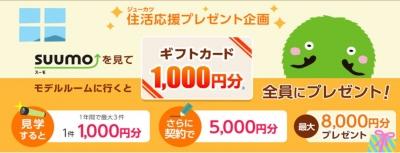 SUUMO2.jpg