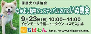 20180930nakayoshi_320x1202.jpg