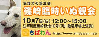 20181007rinji_320x120.jpg