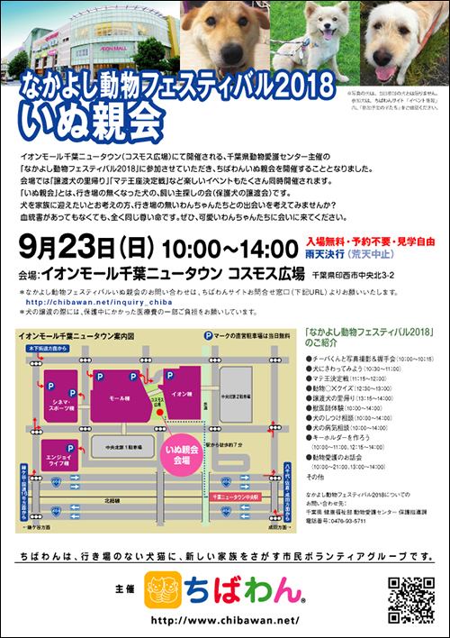 nakayoshi2018_poster2.jpg