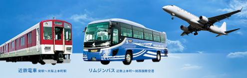 関西空港レール&バス片道特割きっぷ