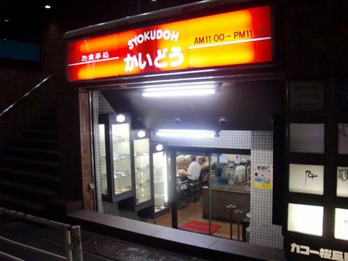 かいどう@渋谷・20180923・店舗