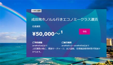 ハワイアン航空は、ホノルル・コナ往復50,000円~の特別運賃を発売!