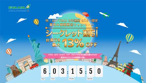 エバー航空は、夏休み期間限定で、台湾行きが最大13%OFFになるシークレットキャンペーンを開催!