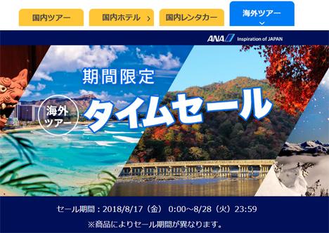 ANAは、期間限定で国内・海外ツアータイムセールを開催、ソウル3日間が29,800円~、ホノルル4日間が69,700円~!