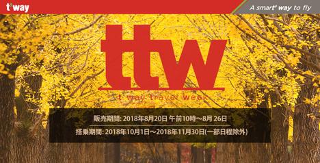 ティーウェイ航空は、日本~韓国線が片道1,500円~の「tway travel week」を開催!
