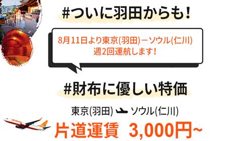 チェジュ航空は、東京(羽田)~ソウル(仁川)線を週2便運航、片道3,000円~!