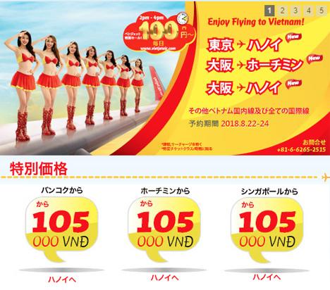 ベトジェットエアは、ベトナム行きの国際線が片道100円~のキャンペーンを開催、韓国・台湾・香港線も対象!