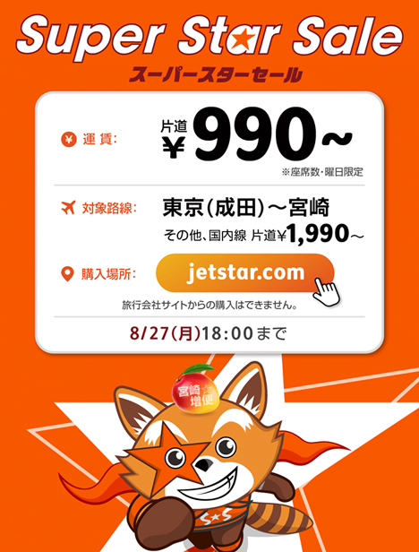 ジェットスターは、国内全路線を対象に、往復990円~の「スーパースターセール」を開催!