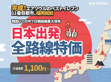 エアソウルは、片道1,100円~のソウル行き特別運賃を販売、日本発着全路線が対象!
