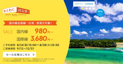 バニラエアは、国内線が980円~、国際線が3,680円~の「わくわくバニラSALE!」を開催!