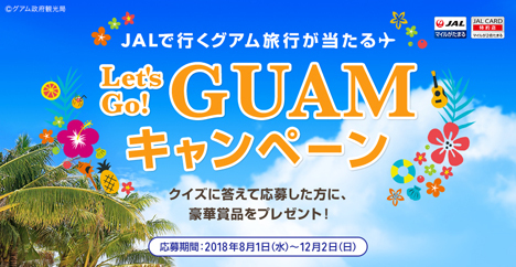 JALは、JALで行くグアム旅行が当たる Lets Go! GUAMキャンペーンを開催!
