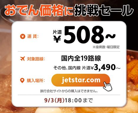 ジェットスターは、国内線全路線が508円のセールを開催、おでん価格に挑戦!