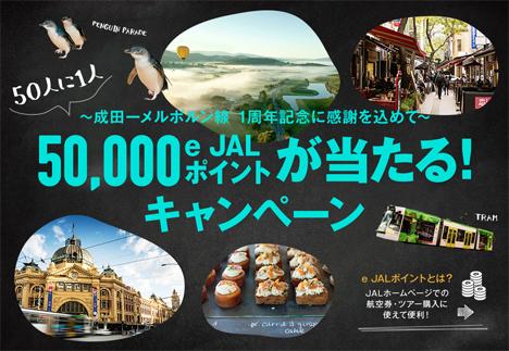 JALは、50人に1人 50,000e JALポイントが当たる!キャンペーンを開催!