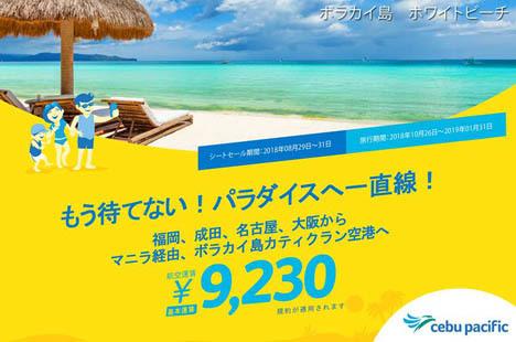 セブパシフィック航空は、片道6,530円~のセールを開催、世界のベストビーチ、ボラカイ島も対象!