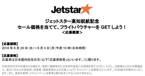 ジェットスターは、高知就航記念セールの価格を当てるキャンペーンを開催、このプレゼントが驚き!
