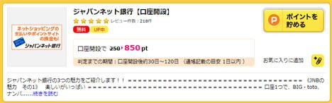 ハピタス経由でジャパンネット銀行【口座開設】に申し込めば、850ptがプレゼントされます。