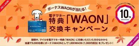 ボーナスWAONが当たる!電子マネー特典「WAON」交換キャンペーン