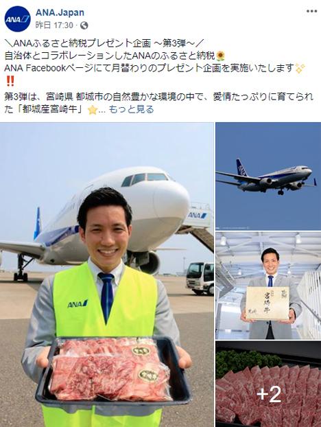 ANAは、ふるさと納税で「宮崎牛焼肉セット」がプレゼントされるキャンペーンを開催!